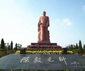 乐至县陈毅纪念馆