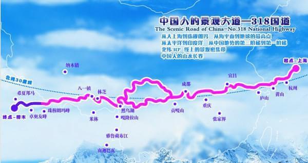 318国道简图