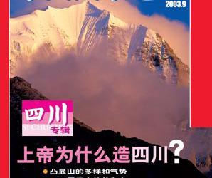 《中国国家地理》:上帝为什么造四川