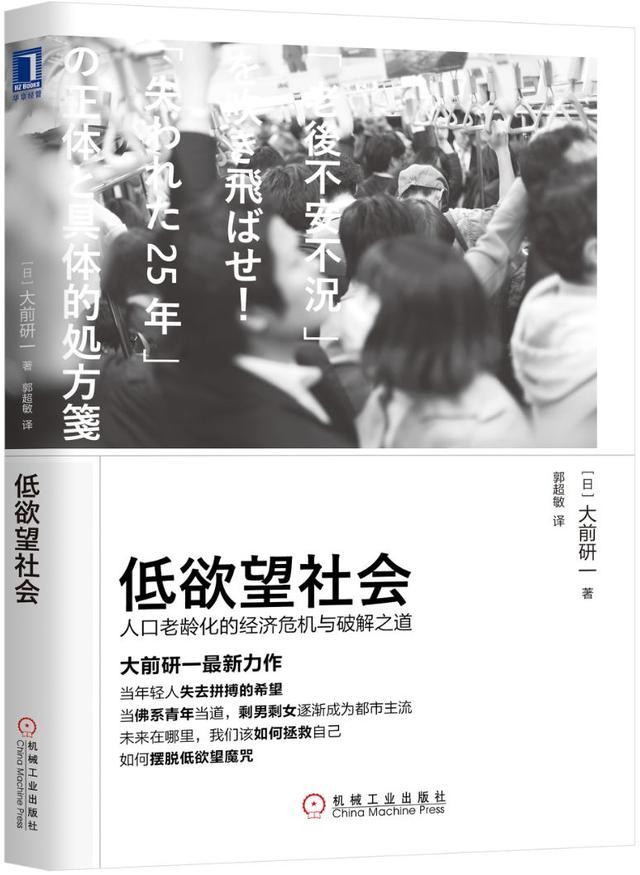 徐瑾:中国经济的下半场和软阶层如何构建二手人生